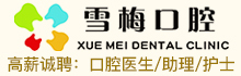 郴州市雪梅牙科诊所招聘