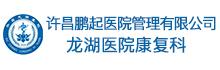 许昌鹏起医院管理有限公司