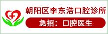 长春朝阳区李东浩口腔诊所
