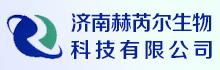 济南赫芮尔生物科技有限公司