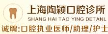 上海市陶颖口腔诊所上海市陶颖口腔诊所