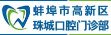 蚌埠市高新区珠城口腔门诊部