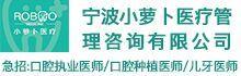 宁波小萝卜医疗管理咨询有限公司