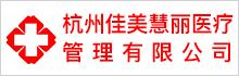 杭州佳美慧丽医疗管理有限公司