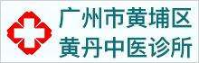 广州市黄埔区黄丹中医诊所