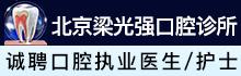 北京梁光强口腔诊所招聘