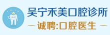 东阳市吴宁禾美口腔诊所