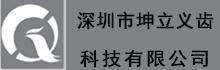 深圳市坤立义齿科技有限公司