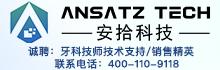 上海安拾科技有限公司