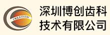 深圳博创齿科技术有限公司