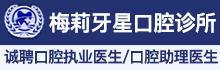 四川省成都天府新区梅莉牙星口腔诊所
