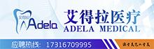重庆艾得拉医疗器械有限公司