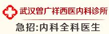武汉市�~口区曾广祥西医内科诊所