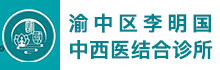 重庆渝中区李明国中西医结合诊所