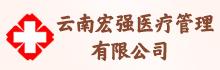 云南宏强医疗管理有限公司