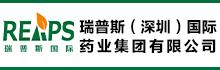 瑞普斯(深圳)国际药业集团有限公司