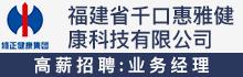 福建省千口惠雅健康科技有限公司