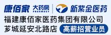 福建康佰家医药集团有限公司芗城延安北路店