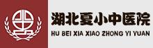 湖北夏小中医院招聘信息