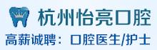 杭州怡亮口腔医疗有限公司金沙学府口腔诊所