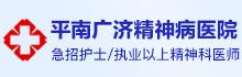 平南广济精神病医院招聘信息