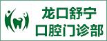 济南雅宁口腔诊所 济南雅宁口腔诊所