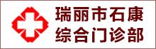 云南瑞丽市石康综合门诊部