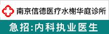 南京信德医疗服务有限公司水榭华庭诊所