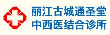 丽江古城通圣堂中西医结合诊所