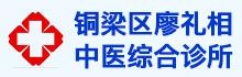 铜梁区廖礼相中医综合诊所