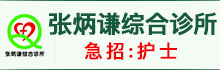 西安灞桥张炳谦综合诊所