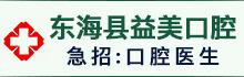 东海县益美口腔有限公司