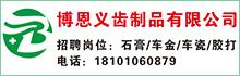 固安县博恩义齿制品有限公司