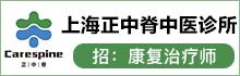 上海正中脊中医诊所招聘信息