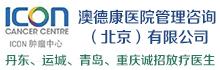澳德康医院管理咨询(北京)有限公司