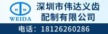 深圳市伟达义齿配制有限公司
