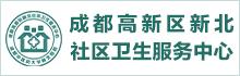 成都高新区新北社区卫生服务中心