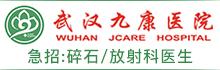 武汉九康医院有限公司