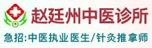 赵廷州中医诊所招聘信息