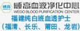 福建威高甘露医疗科技有限公司