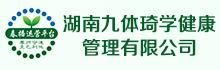湖南九体琦学健康管理有限公司