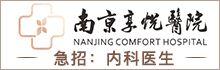 南京享悦医院招聘信息