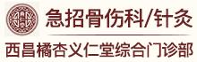 西昌橘杏义仁堂综合门诊部