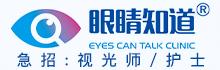 眼睛知道眼科诊所急招视光师/护士