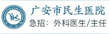 广安市民生医院有限公司