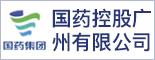 国药控股广州有限公司