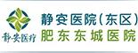 肥东东城医院有限公司