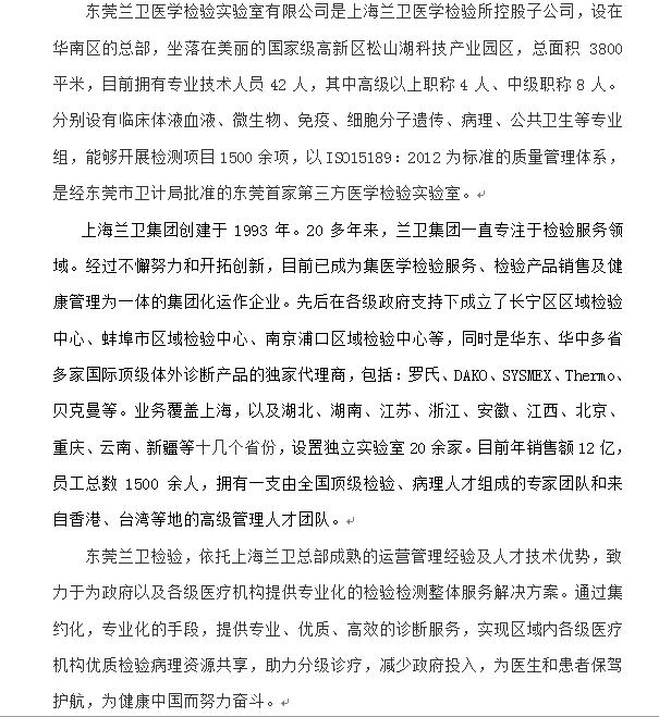 东莞兰卫简介图片.png
