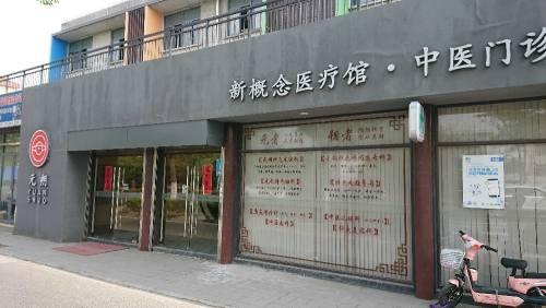 上海元朔大药房有限公司