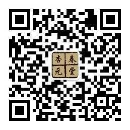 长沙杏元春堂中医药产业有限公司